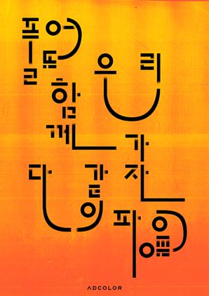 poster-Eunie